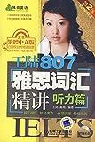 王陆807雅思词汇精讲:听力篇(第2版)(附CD光盘1张)
