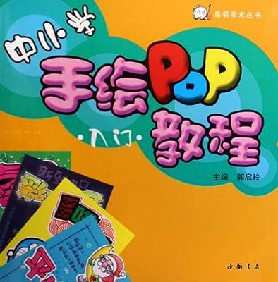 中小学手绘pop教程(入门)
