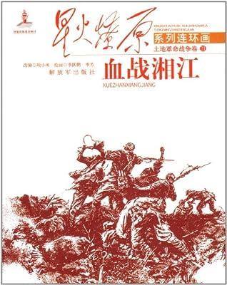 星火燎原系列连环画•土地革命战争卷21:血战湘江.pdf