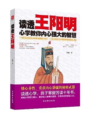 读透王阳明.pdf