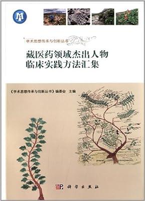 藏医药领域杰出人物临床实践方法汇集.pdf