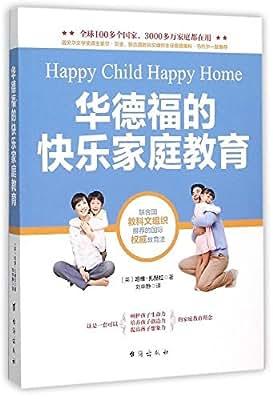 华德福的快乐家庭教育.pdf