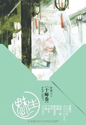 魅生•十师卷.pdf