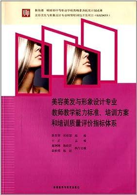 美容美发与形象设计专业教师教学能力标准:中等职业学校教师素质提高计划.pdf