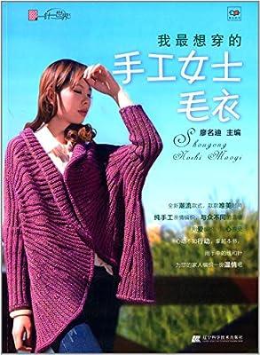 我最想穿的手工女士毛衣.pdf