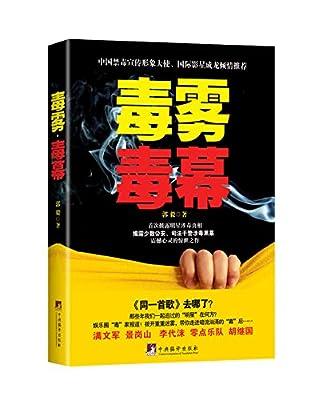 毒雾·毒幕:中国吸贩毒真相.pdf