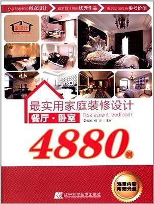 最实用家庭装修设计4880例:餐厅·卧室.pdf
