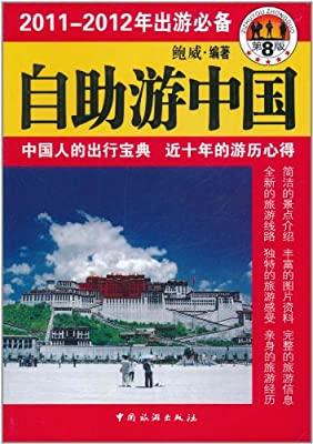 自助游中国.pdf