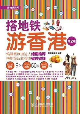 搭地铁游香港.pdf
