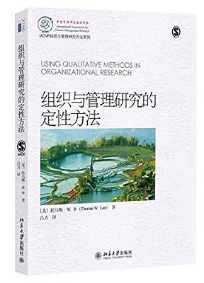 组织与管理研究的定性方法.pdf