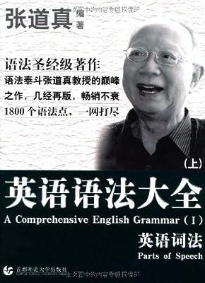 英语语法大全.pdf