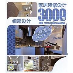 家居装修设计3000例:细部设计(实用超值版) [平装]~ 李江军 (作者)