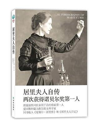 居里夫人自传.pdf