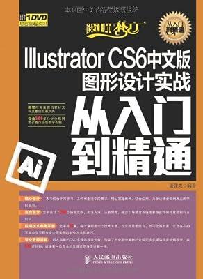 Illustrator CS6中文版图形设计实战从入门到精通.pdf