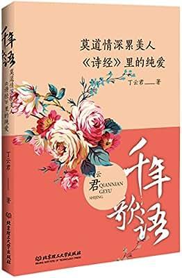 莫道情深累美人:《诗经》里的纯爱.pdf
