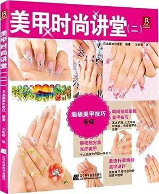 美甲时尚讲堂2.pdf