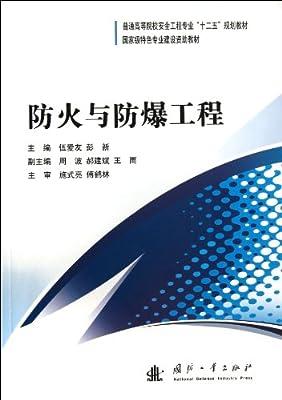防火与防爆工程.pdf
