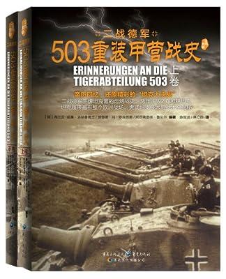 士兵突击:503重装甲营战史.pdf