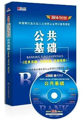 宏章 2014最新版 中国银行业从业人员资格认证考试辅导教材 公共基础.pdf