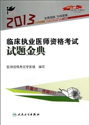 考试达人:临床执业医师资格考试试题金典.pdf