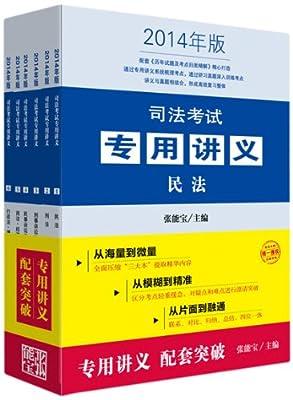 司法考试专用讲义.pdf