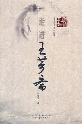 走进王芗斋.pdf