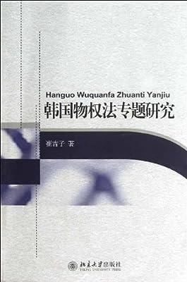韩国物权法专题研究.pdf