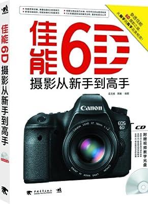 佳能6D摄影从新手到高手.pdf