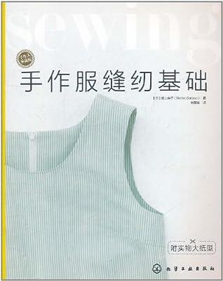手作服缝纫基础.pdf
