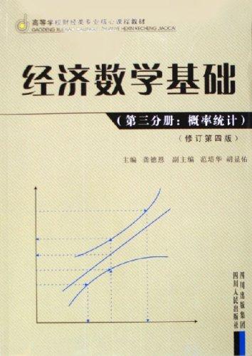 《经济数学基础》-中央广播电视大学