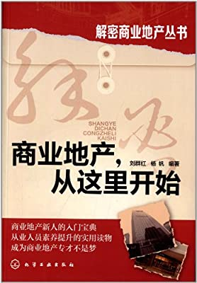 解密商业地产丛书:商业地产,从这里开始.pdf