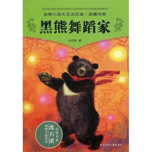 方项读《黑熊舞蹈家》有感 - 艳丽的桃李园 - 营东小学06级5班艳丽的桃李园