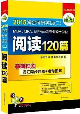 华研2015年淘金考研英语阅读120篇:基础过词汇难句阅读理解训练中英文MBA/MPA/MPAcc/管理/金融/法律等专业硕士学位.pdf