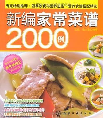 新编家常菜谱2000例.pdf