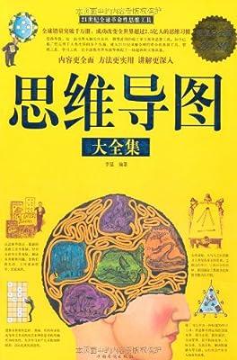 思维导图大全集.pdf
