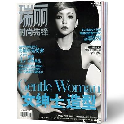 瑞丽时尚先锋 2013年 7/9月 时尚杂志 过期杂志 共2本打包.pdf