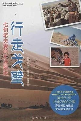 行走戈壁:七旬老夫妻的生命赞歌.pdf
