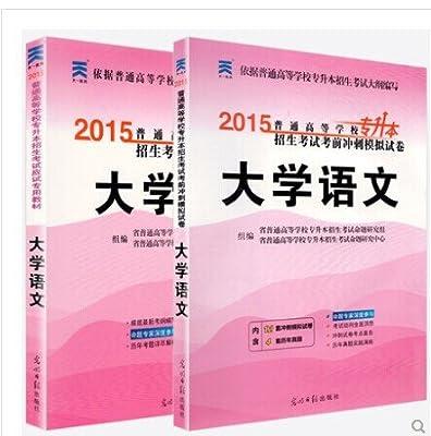 正版 2015年普通高等学校专升本招生考试应试专用教材 大学语文 教材+试卷.pdf