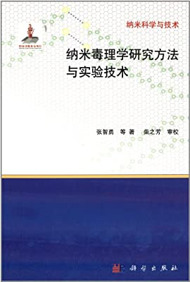 纳米毒理学研究方法与实验技术.pdf