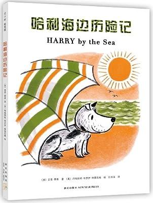哈利海边历险记.pdf