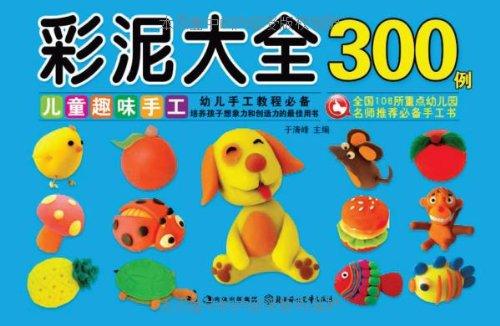 彩泥大全300例(儿童趣味手工)图片