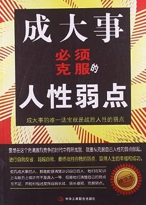成大事必须克服的人性弱点.pdf