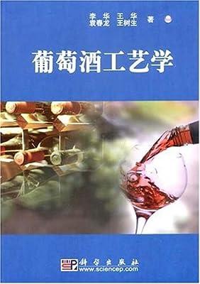 葡萄酒工艺学.pdf