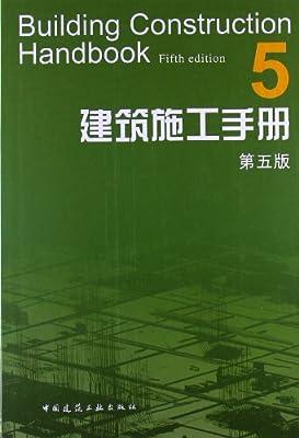 建筑施工手册5.pdf