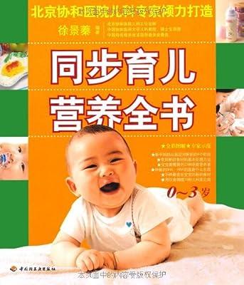 同步育儿营养全书.pdf