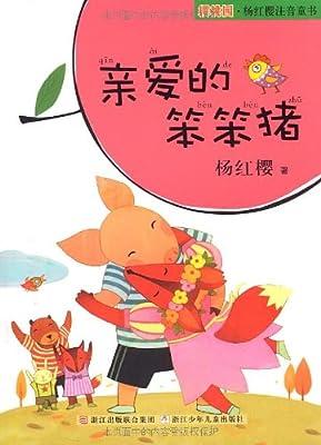 樱桃园•杨红樱注音童书:亲爱的笨笨猪.pdf