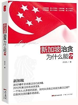 新加坡治贪为什么能.pdf
