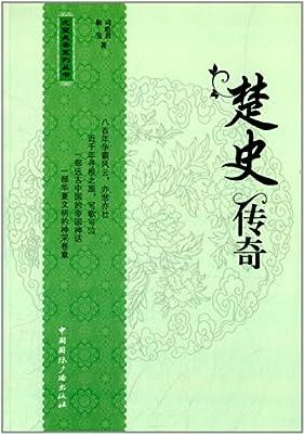 北望长安系列丛书:楚史传奇.pdf
