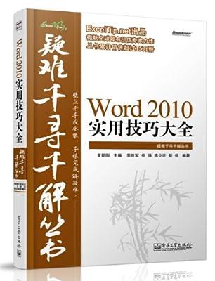 疑难千寻千解丛书:Word 2010实用技巧大全.pdf
