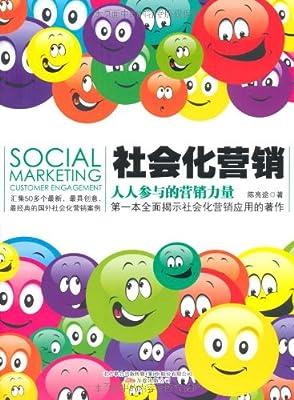 社会化营销:人人参与的营销力量.pdf